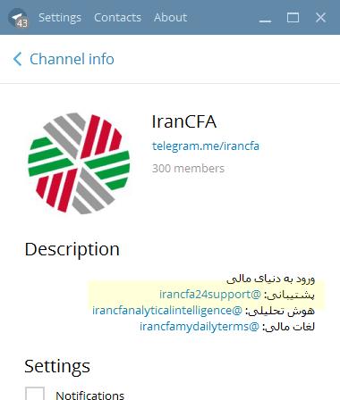 بررسی سئو و کانال تلگرام IranCFA